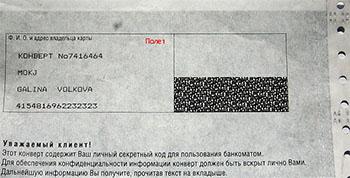 конверте с Пин-кодом