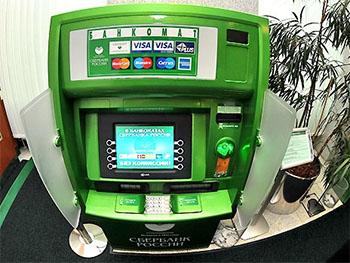 <a name='2'>Пополнение через банкомат или терминал</a>