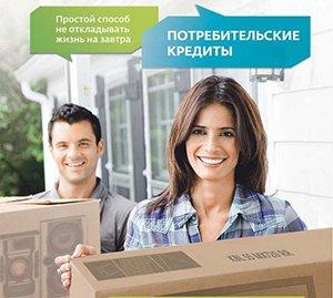 Потребительский кредит банка России