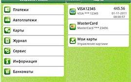 Проверяем баланс карты банка России
