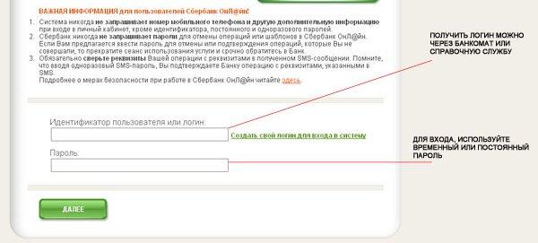 банком Онлайн