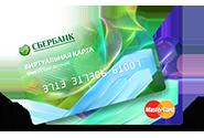 Виртуальная карта MasterCard Virtual / Visa Virtual